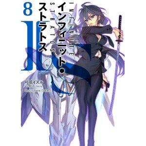 IS インフィニット・ストラトス 8巻 DVD付特装版 初版 新品 即決