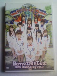 Berryz工房&℃-ute DVD MAGAZINE V0l.3 Hello!Project 鈴木愛理 コンサートグッズの画像