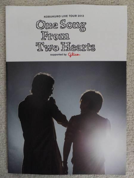 即決 コブクロ 2013 パンフ One Song From Two Hearts 中古品