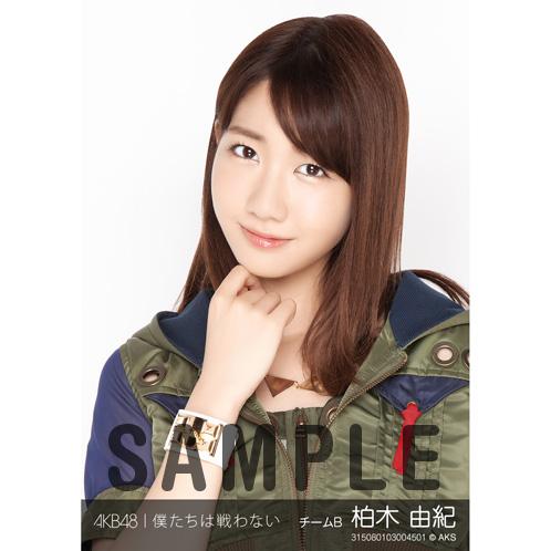 AKB48 個別生写真「僕たちは戦わない」5枚セット 柏木由紀 ライブ・総選挙グッズの画像