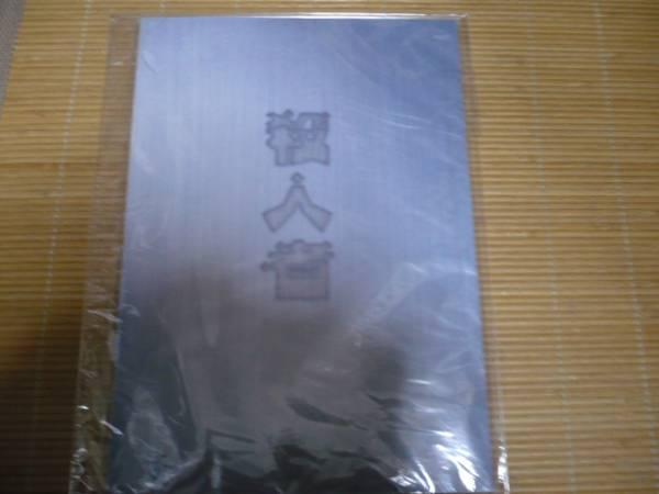 ●V6●三宅健主演「殺人者」パンフレット【送料164円】