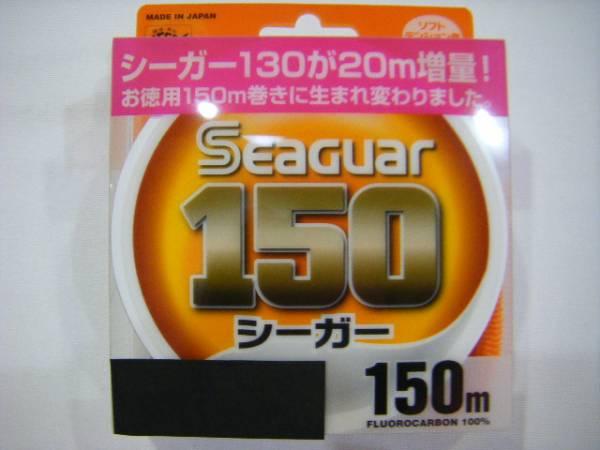★新品★激安★即決★クレハ★シーガー 150M 1号★_画像1