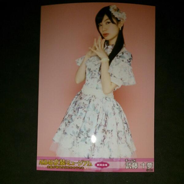 AKB48 衣装ミュージアム 新潟 会場限定 生写真 10周年 武藤十夢