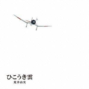 即決 松任谷由実 ひこうき雲 40周年記念盤 LP+CD+DVD 完全限定盤_画像1