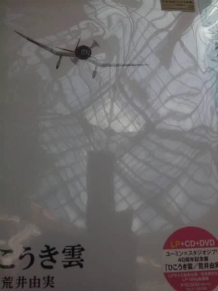 即決 松任谷由実 ひこうき雲 40周年記念盤 LP+CD+DVD 完全限定盤_画像2