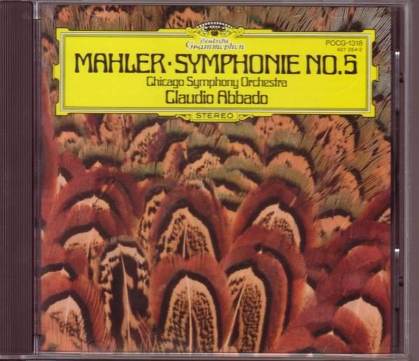マーラー 交響曲第5番 アバド シカゴ交響楽団_画像1