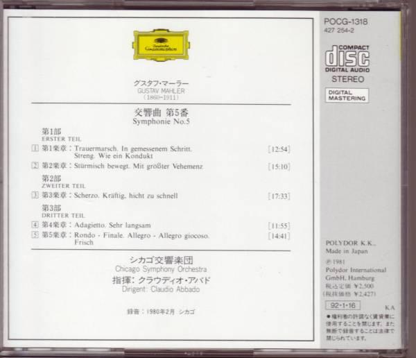 マーラー 交響曲第5番 アバド シカゴ交響楽団_画像2