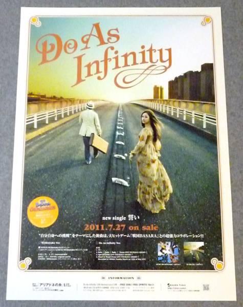 Э⑤ Do As Infinity[誓い] 戦国BASARA 両面告知ポスター