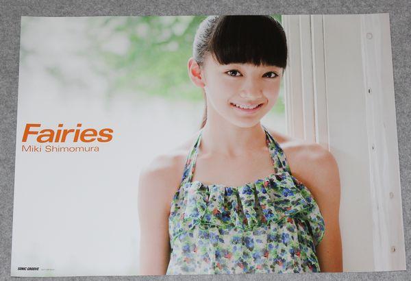 П3 非売品ポスター Fairies フェアリーズ[下村実生]A3サイズ
