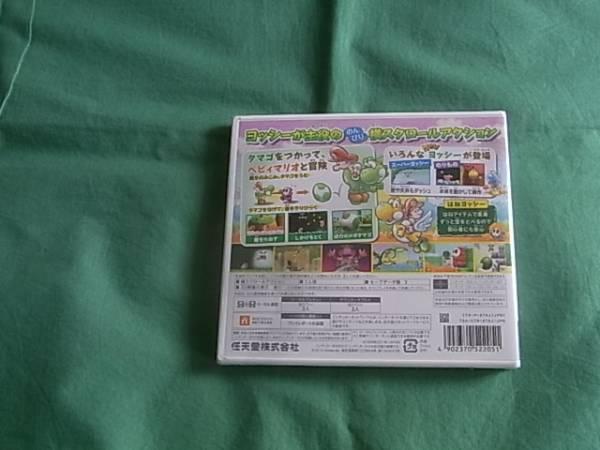 ★即決新品 任天堂3DS ヨッシー New アイランド ニュー N3DS_画像2