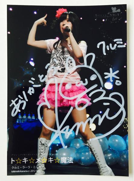 ☆クルミ・ラーラ・ミルク サイン 写真 L判 アフィリア・サーガ ライブグッズの画像