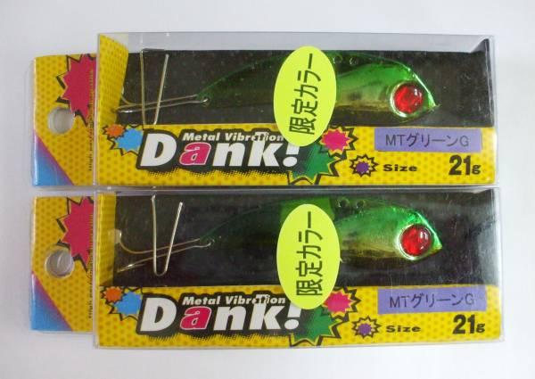 【限定カラー】 ダンク 21g グリーン ゴールド 2個セット メタルバイブ ロックフィッシュ シーバス_画像1