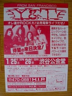Y&T 来日公演チラシ 渋谷公会堂 1月25&26日