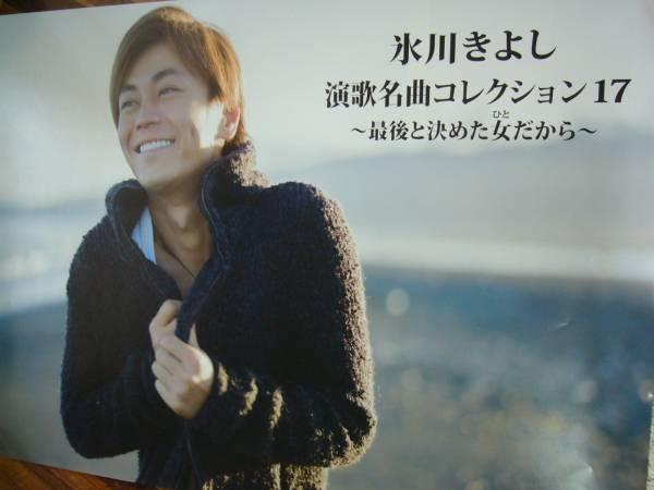 ポスター 氷川きよし 名曲コレクション a