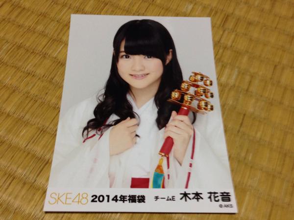 SKE48木本花音2014年福袋封入写真梱包送料無料