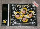 AKB48 ナットウエンジェルZ ナットウマン 会場限定盤 帯付き美品