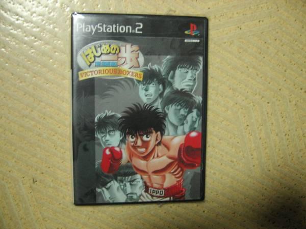 PS2 はじめの一歩_画像1