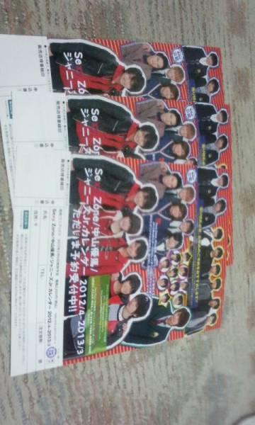 ジャニーズjr.カレンダーチラシ2012-20133枚
