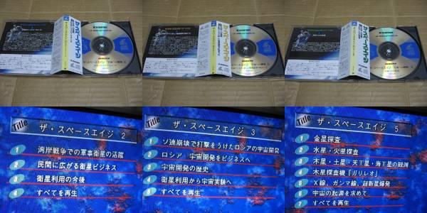 [VCD]NHKビデオ ザ・スペースエイジ 3枚セット(2 3 5) ビデオCD_画像2