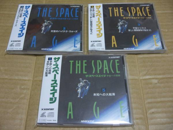 [VCD]NHKビデオ ザ・スペースエイジ 3枚セット(2 3 5) ビデオCD_画像1