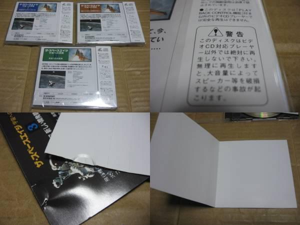 [VCD]NHKビデオ ザ・スペースエイジ 3枚セット(2 3 5) ビデオCD_画像3