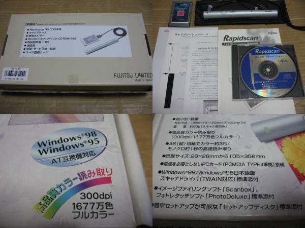 富士通 超小型・軽量、ペン型カラースキャナ Rapidscan RS-C30_画像2