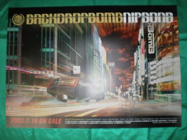 BACK DROP BOMB バックドロップボム NIPSONG B2サイズポスター