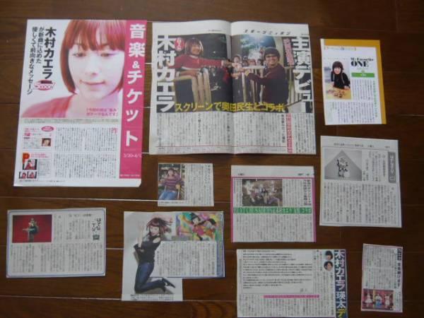 木村カエラ切り抜き新聞記事セット☆2004年~デビューでき婚