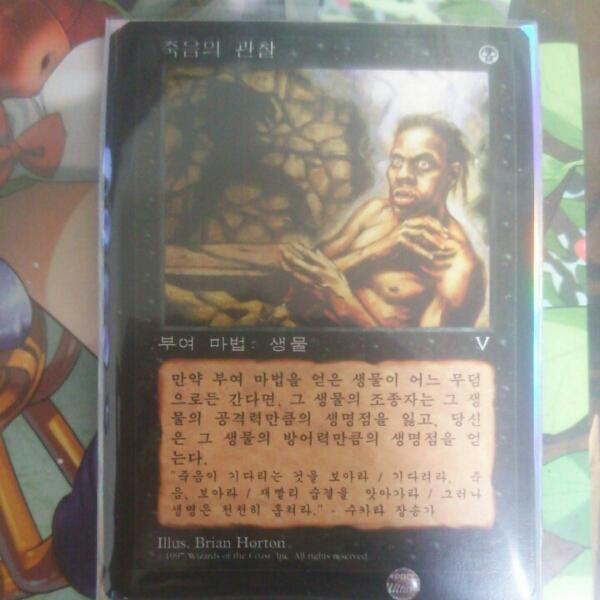 死の見張り 韓国語2枚セット_画像1