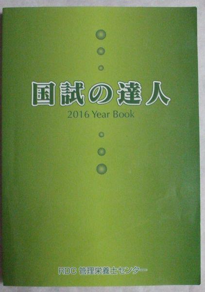 ★☆国試の達人 直前まとめ編 2016 Year Book☆★