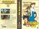 12574【VHS】B-VISION パタパタ飛行船の冒険?