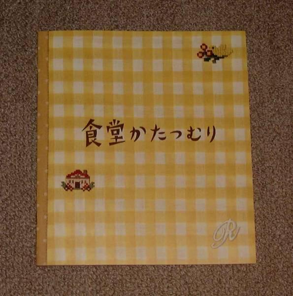 「食堂かたつむり」プレスシート:柴咲コウ/余貴美子 ライブグッズの画像