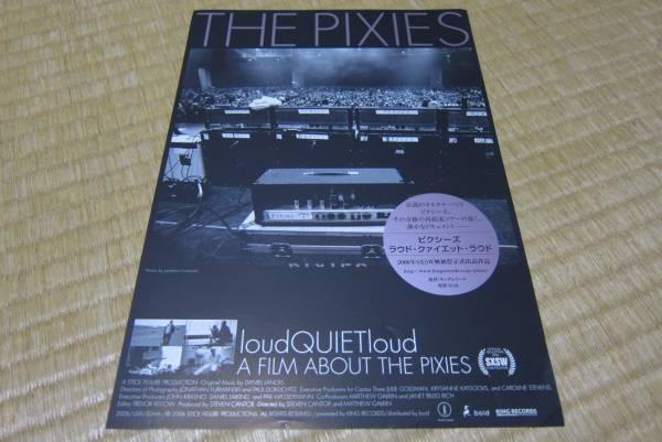 ザ・ピクシーズ the pixies 映画 告知 チラシ 神戸 グランジ ドキュメンタリー