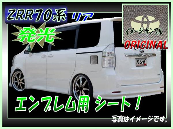 トヨタ zrr70ヴォクシー【発光 エンブレムシール】F/Rセット。_画像3