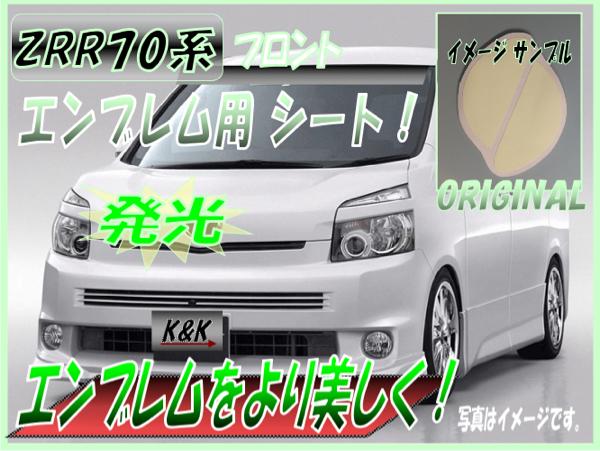 トヨタ zrr70ヴォクシー【発光 エンブレムシール】F/Rセット。_画像2