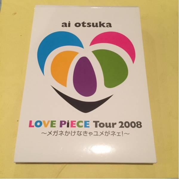 大塚愛 LOVE PiECE Tour 2008 ツアーパンフレット 新品同様