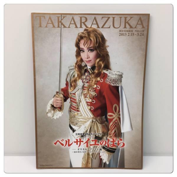 2013.2宝塚99年記念イヤー月組ベルサイユのバラ公演パンフレット