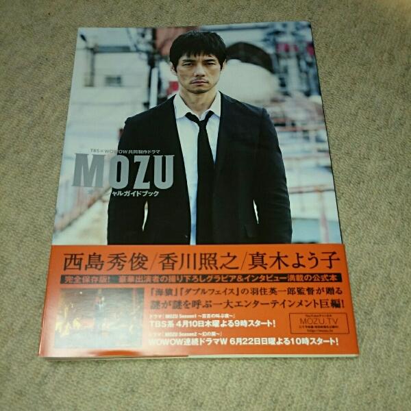MOZUオフィシャルガイドブック TBS×WOWOW共同制作ドラマ