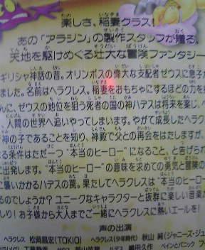 ビデオ ヘラクレス 日本語吹替え ディズニー名作ビデオ_画像2