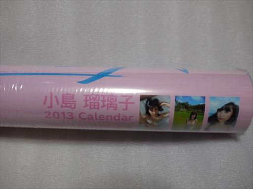 小島瑠璃子 直筆サイン入り カレンダー 2013年 グッズの画像