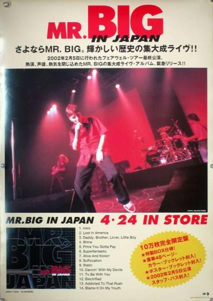 MR.BIG ミスター・ビッグ B2ポスター (1R14004)