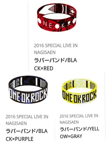ONE OK ROCK渚園限定ラババン赤黄青3個セット先行終了ワンオクロックラバーバンドライブグッズ