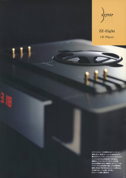 Bow Technologies ZZ-Eightのカタログ 管269s2_画像1