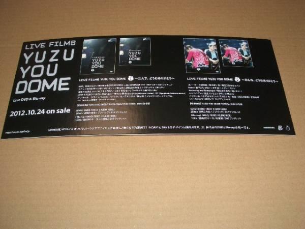 ゆず 「LIVE FILMS YUZU YOU DOME」の非売品レア看板!