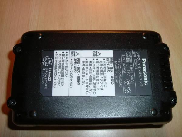●即決●複数出品中●軽量● パナソニック リチウムイオン バッテリー 18V3.0Ah EZ9L53 PN_画像2