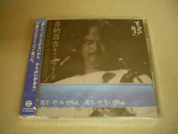 CD≫喜納昌吉「忘てぃや ういびらん ~」未開封品/TMC_画像1