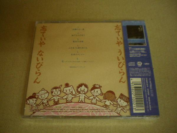 CD≫喜納昌吉「忘てぃや ういびらん ~」未開封品/TMC_画像2