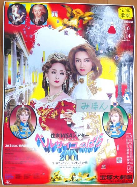 超レア★宝塚◆ベルサイユのばら和央ようか花總まり水夏希彩輝直ポスター写真