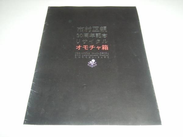 市村正親・30周年記念リサイタルのパンフ!アンケート付!