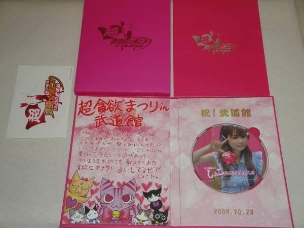 中川翔子 '09超貪欲まつりパンフ しょこたん CD&ステッカー付